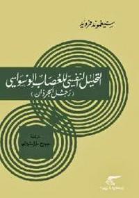 تحميل كتاب رجل الجرزان pdf مجاناً تأليف فرويد | مكتبة تحميل كتب pdf