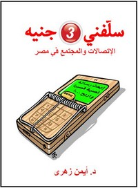 سلفني 3 جنيه: الإتصالات والمجتمع في مصر - د. أيمن زهري