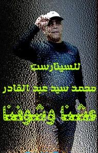 عشنا وشوفنا - محمد سيد عبد القادر