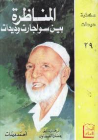 .المناظرة بين سواجارت وديدات - أحمد ديدات