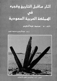 آثار ما قبل التاريخ وفجره فى المملكة العربية السعودية - د. محمد عبد النعيم