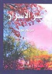 تحميل كتاب سر الاسرار ل مريم نور pdf مجاناً | مكتبة تحميل كتب pdf