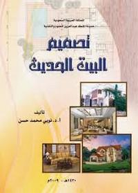 تصميم البيت الحديث - د. نوبى محمد حسن