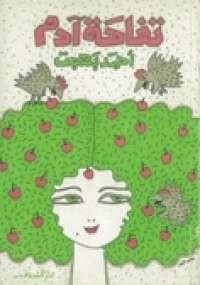 تفاحة آدم - أحمد بهجت