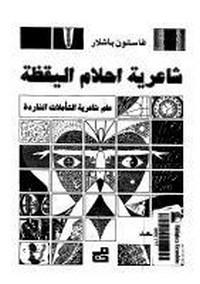 تحميل كتاب شاعرية أحلام اليقظة pdf مجاناً تأليف غاستون باشلار | مكتبة تحميل كتب pdf