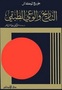 التاريخ والوعي الطبقي - جورج لوكاش