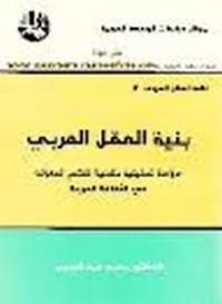 بنية العقل العربي - د. محمد عابد الجابرى