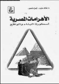 الأهرامات المصرية - أسطورة البناء والواقع - د. خالد عزب - أيمن منصور