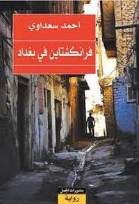 تحميل رواية فرانكشتاين فى بغداد pdf مجانا تأليف أحمد سعداوى | مكتبة تحميل كتب pdf