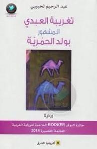 تغريبة العبدى المشهور بولد الحمرية - عبد الرحيم لحبيبي