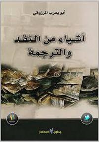 أشياء من النقد والترجمة - أبو يعرب المرزوقى