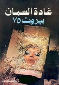 بيروت 75 - غادة السمان