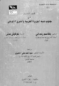 الدور المصرى فى جنوب شبه الجزيرة العربية والشرق الإفريقى - د. بلقاسم رحمانى - حرفوش مدنى