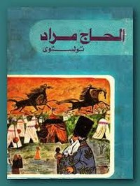 الحاج مراد - ليو تولستوى