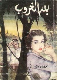 بعد الغروب - محمد عبد الحليم عبد الله