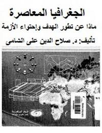 الجغرافيا المعاصرة - ماذا عن تطور الهدف وإحتواء الأزمة - د. صلاح الدين على الشامى