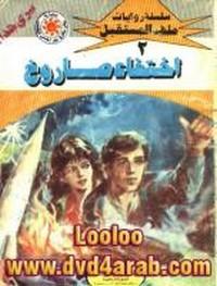 السحاب الأحمر - مصطفى صادق الرافعى