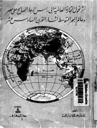 أثر تحول التجارة العالمية إلى رأس الرجاء الصالح على مصر وعالم البحر المتوسط أثناء القرن السادس عشر - د. فاروق عثمان اباظة