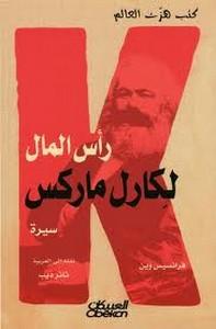 رأس المال لكارل ماركس - سيرة - فرانسيس وين