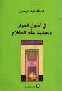 في أصول الحوار وتجديد علم الكلام - د. طه عبد الرحمن