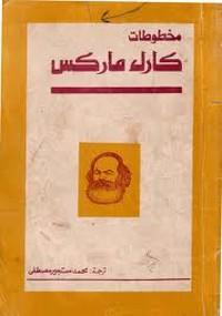 مخطوطات كارل ماركس - كارل ماركس