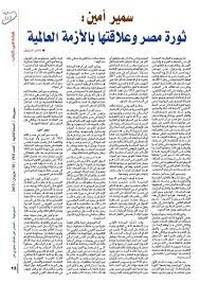 ثورة مصر وعلاقتها بالأزمة العالمية - د. سمير أمين