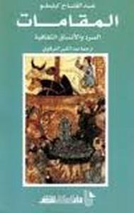المقامات (السرد والأنساق الثقافية) - عبد الفتاح كيليطو