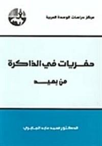 حفريات في الذاكرة من بعيد - د. محمد عابد الجابرى
