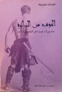 تحميل كتاب الخوف من البرابرة - ما وراء صدام الحضارات pdf مجاناً تأليف تزفيتان تودوروف | مكتبة تحميل كتب pdf