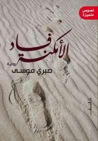 فساد الأمكنة - صبري موسى