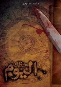 حظك اليوم - د. أحمد خالد توفيق