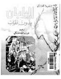 تحميل كتاب اليـــابــــان - بدون نقاب pdf مجاناً تأليف إيتشيروا كاوازاكى | مكتبة تحميل كتب pdf