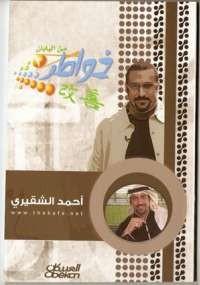 خواطر3 - أحمد الشقيري