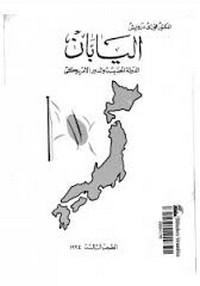 اليابان - الدولة الحديثة والدور الأمريكى - د. فوزى درويش