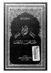 نبوة آدم ورسالته بين الظن واليقين - عز الدين بليق