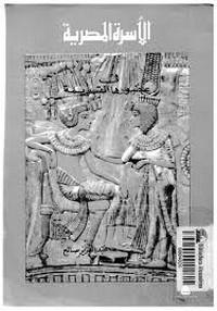 الأسرة المصرية فى عصورها القديمة - د. عبد العزيز صالح