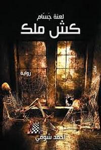 لعنة جسام - كش ملك - أحمد شوقي