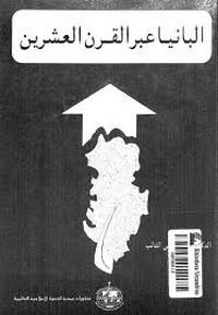 البانيا عبر القرن العشرين - د. محمود على التائب