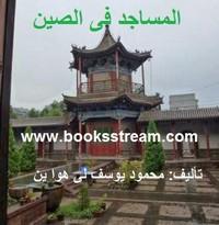 المساجد فى الصين - محمود يوسف لى هوا ين