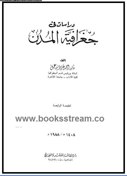 دراسات فى جغرافية المدن - د. أحمد على إسماعيل