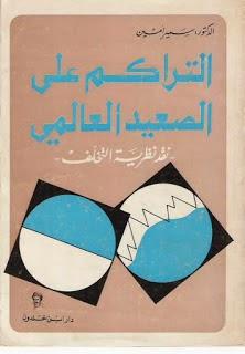 التراكم على الصعيد العالمي - نقد نظرية التخلف - د. سمير أمين