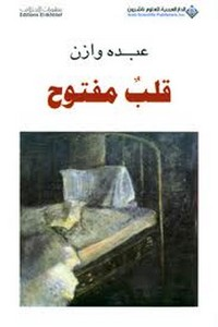 تحميل كتاب قلب مفتوح pdf مجاناً تأليف عبده وازن | مكتبة تحميل كتب pdf