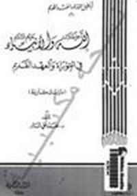 الله جل جلاله والأنبياء عليهم السلام في التوراة والعهد القديم - د. محمد على البار