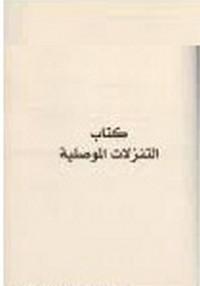 التنزلات الموصلية - محي الدين بن عربي