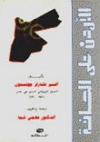 تحميل كتاب الأردن على الحافة pdf مجاناً تأليف سير تشارلز جونستون | مكتبة تحميل كتب pdf
