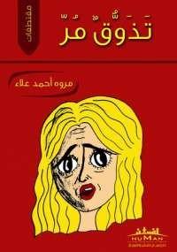 تذوّقٌ مُرّ - مروه احمد علاء