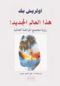 تحميل كتاب هذا العالم الجديد pdf مجاناً تأليف اولرش بيك | مكتبة تحميل كتب pdf