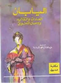 اليابان - العادات والتقاليد وإدمان التفوق - عبد الفتاح محمد شبانة