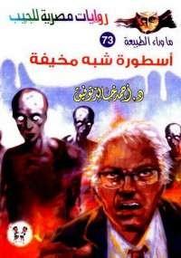 أسطورة شبه مخيفة - د. أحمد خالد توفيق
