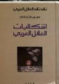 نقد نقد العقل العربى - اشكاليات العقل العربي - جورج طرابيشى